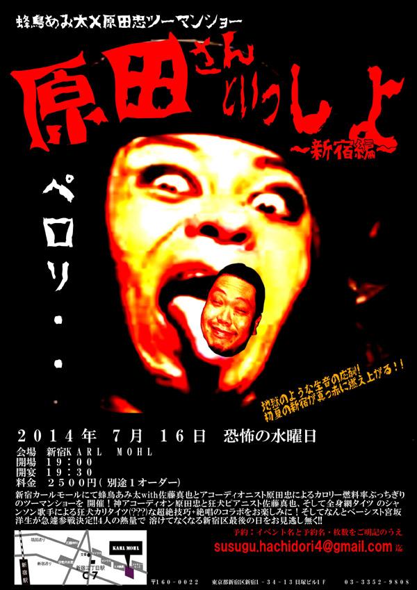 2014/7/16(水)蜂鳥あみ太×原田忠ツーマンショー@新宿カールモールフライヤー