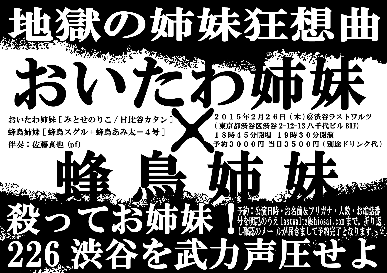 2015/2/26(木)地獄の姉妹狂想曲~おいたわ姉妹×蜂鳥姉妹~「殺ってお姉妹!226渋谷を武力声圧せよ」@渋谷Last Waltz